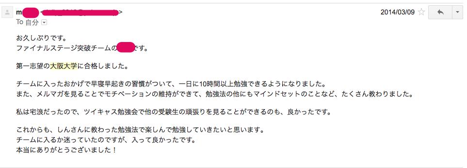 msan-goukaku-mail